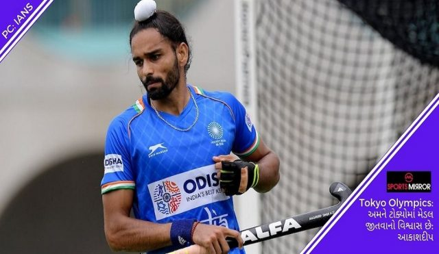 Indian Hockey team Player Akashdeep Singh