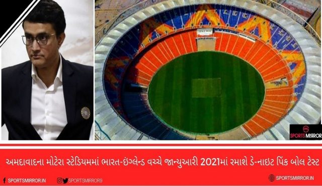 Motera-Cricket-Stadium-Ahmedabad