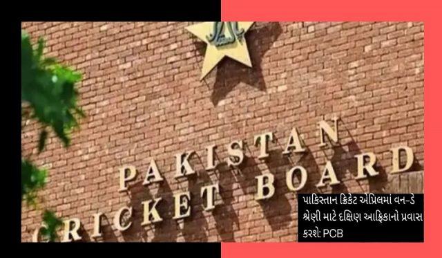 Pakistan Cricket tour to South Africa at April 2021