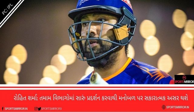 Rohit Sharma said about Team Performance