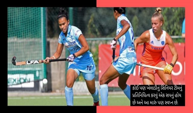 Suman Devi Hockey Player