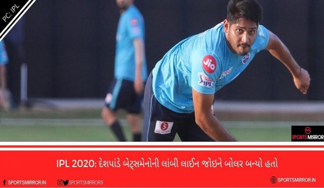 Tushar Deshpande play with Delhi Capitals in IPL 2020