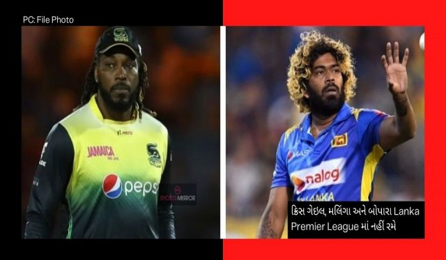 Chris Gayle and Lasith Malinga will not play in Lanka Premier League