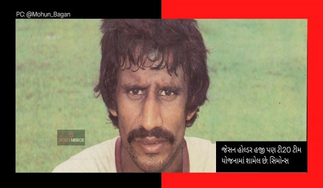 Former Indian Footballer Satyajit Ghosh Dies