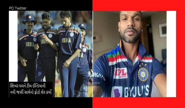 Shikhar Dhawan share Team India's New Jersey