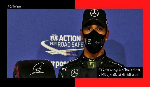 Lewis Hamilton Corona Positive